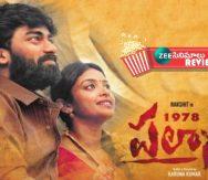 'పలాస 1978' మూవీ రివ్యూ