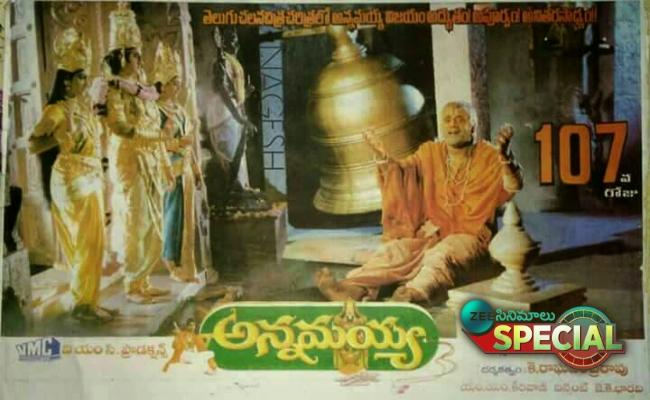 జీ స్పెషల్: భక్తిరస దృశ్యకావ్యం 'అన్నమయ్య'