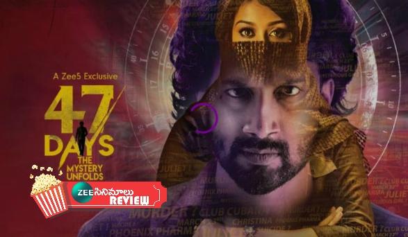 47 Days మూవీ రివ్యూ