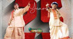 జీ స్పెషల్: 'పెదరాయుడు' చరిత్రకు పాతికేళ్ళు