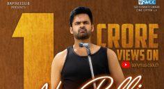 No Pelli Song from Solo Bratuke Movie gets 1 crore views
