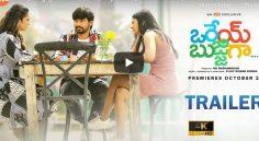 #OreyBujjigaTrailer - రాజ్ తరుణ్ కు హిట్ రెడీ