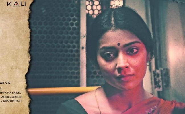 Shriya Pan India Movie - 'గమనం' ఫస్ట్ లుక్