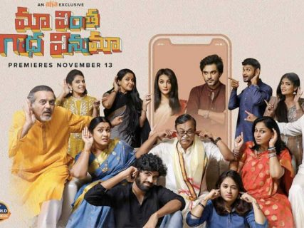 Maa Vintha Gaadha Vinuma Review telugu 1