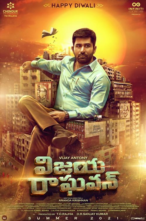 Vijay Antony Vijaya Raghavan Movie first look 2