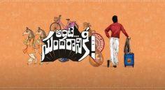Nani Vivek Athreya Movie Title