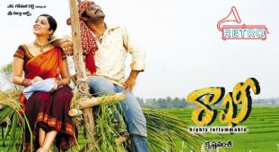 NTR's Rakhi Completes 14 Years Today
