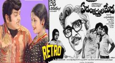 ANR's Yedanthasthula Meda Movie Completes 40 Years