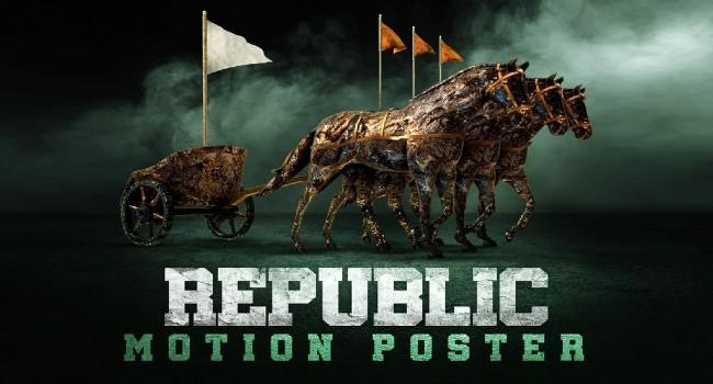 Republic - సాయితేజ్ కొత్త సినిమా టైటిల్ ఇదే