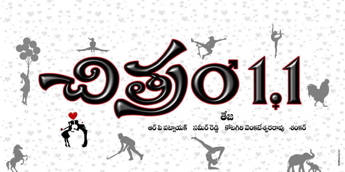 Chitram1point1-movie