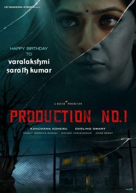 Varalaxmi SarathKumar in a Horror Movie 2