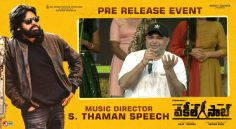 Thaman S speech at 'Vakeelsaab' PreRelease event