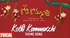 Kothi kommachi - ఎట్రాక్ట్ చేస్తున్న థీమ్ సాంగ్