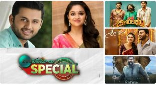 March Month Telugu movies review