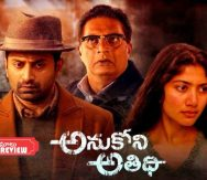 Movie Review – Anukoni Athidhi