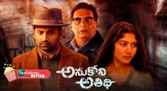 Movie Review - అనుకోని అతిథి