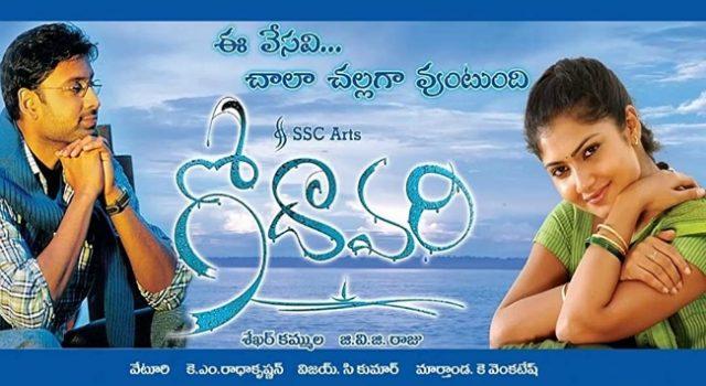 Godavari Movie - అందమైన ప్రేమకథకు 15 ఏళ్లు