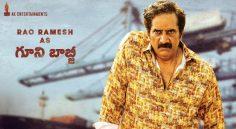 Rao Ramesh - గూని బాబ్జీగా విలక్షణ నటుడు