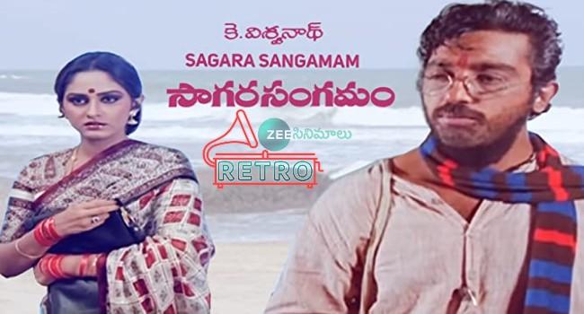 Saagara Sangamam - ఎవర్ గ్రీన్ క్లాసిక్ కు 38 ఏళ్లు