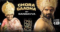 Raja Raja Chora - కాన్సెప్ట్ అదిరింది