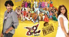 Ready Movie - బ్లాక్ బస్టర్ సినిమాకు 13 ఏళ్లు