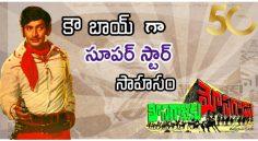 Mosagallaku Mosagadu - సూపర్ స్టార్ సాహసానికి 50 ఏళ్లు