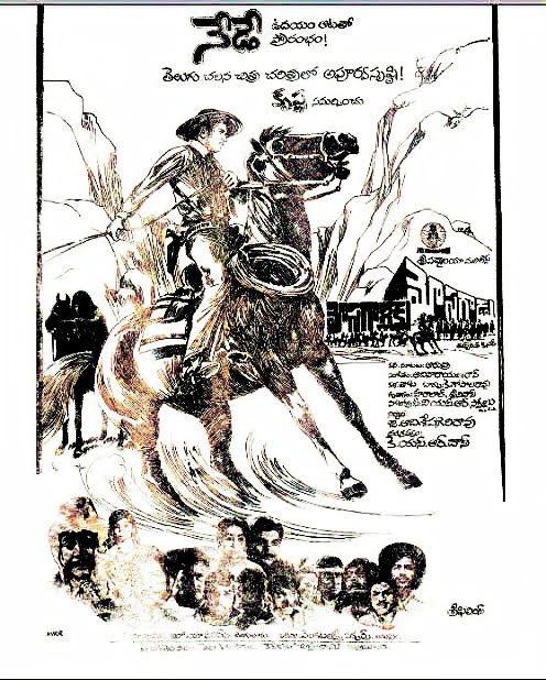 Krishna mosagallaku mosagadu movie