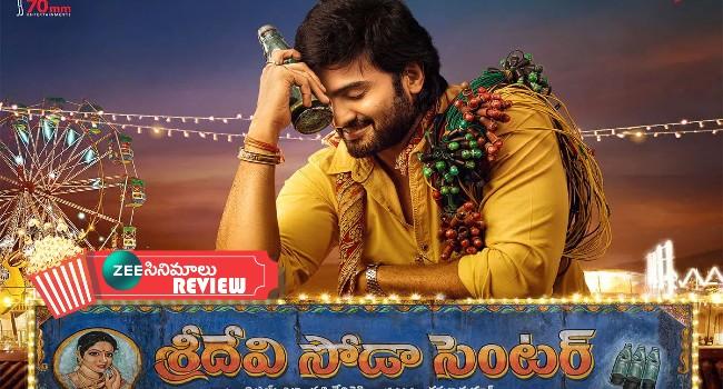 Movie Review - శ్రీదేవి సోడా సెంటర్