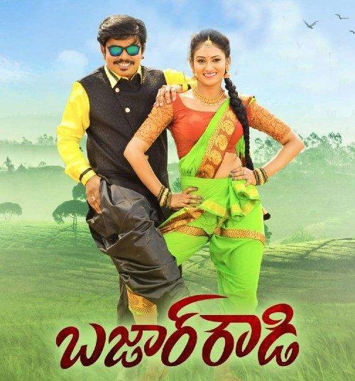 bazaar rowdy movie review in telugu
