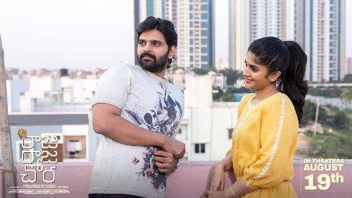 raja raja chora review in telugu