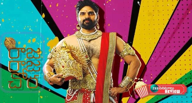 Movie Review - రాజ రాజ చోర