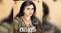 Republic Movie - ఐశ్వర్య రాజేష్ లుక్ రివీల్