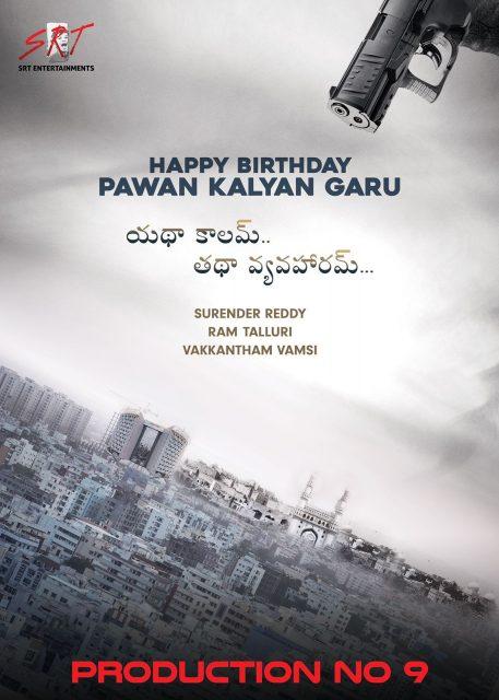 PawanKalyan-SurenderReddy-Movie-Announced