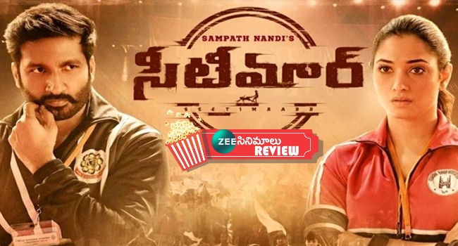 Movie Review – Seetimaarr