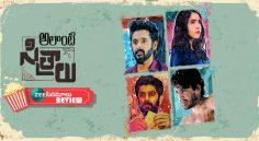 Movie Review - 'అలాంటి సిత్రాలు'