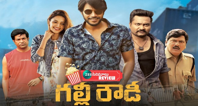 Movie Review - గల్లీ రౌడీ