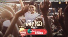 Movie Review - తలైవి