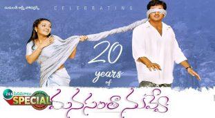 Uday Kiran's Manasantha Nuvve Movie Completes 20 Years
