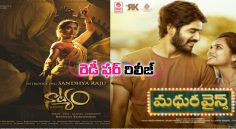 Weekend Release – Natyam, Madhura Wines and Other movies